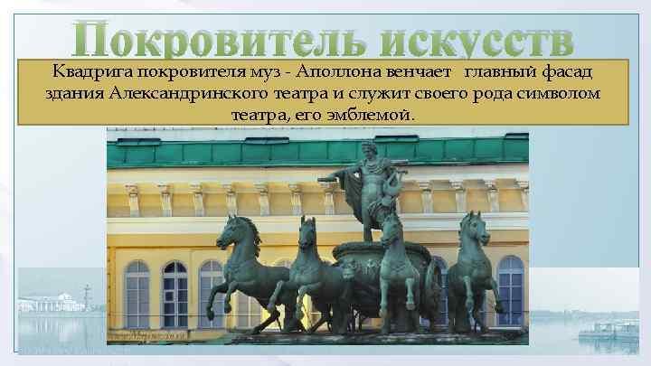 Покровитель искусств Квадрига покровителя муз - Аполлона венчает главный фасад здания Александринского театра и