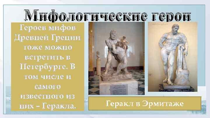 Мифологические герои Героев мифов Древней Греции тоже можно встретить в Петербурге. В том числе