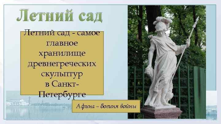 Летний сад - самое главное хранилище древнегреческих скульптур в Санкт. Петербурге Афина – богиня