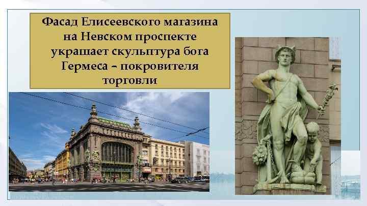 Фасад Елисеевского магазина на Невском проспекте украшает скульптура бога Гермеса – покровителя торговли
