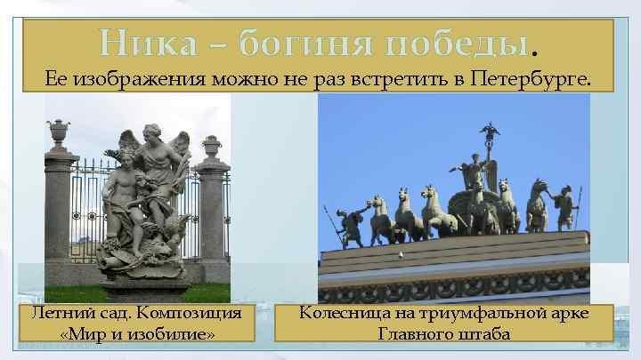Ника – богиня победы. Ее изображения можно не раз встретить в Петербурге. Летний сад.