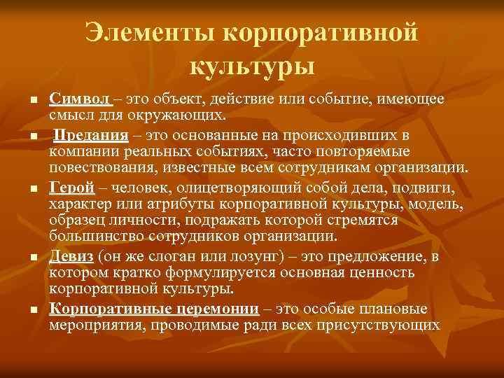 Элементы корпоративной культуры n n n Символ – это объект, действие или событие, имеющее