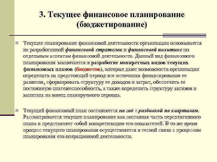 3. Текущее финансовое планирование (бюджетирование) n Текущее планирование финансовой деятельности организации основывается на разработанной