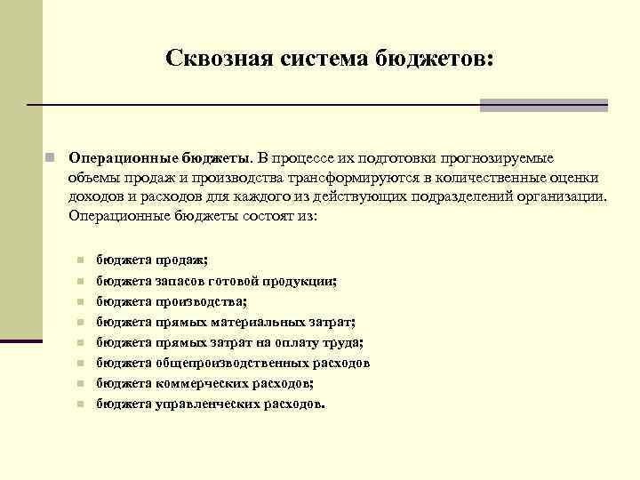 Сквозная система бюджетов: n Операционные бюджеты. В процессе их подготовки прогнозируемые объемы продаж и
