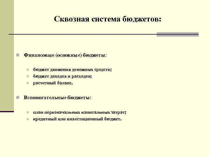 Сквозная система бюджетов: n Финансовые (основные) бюджеты: n n n бюджет движения денежных средств;