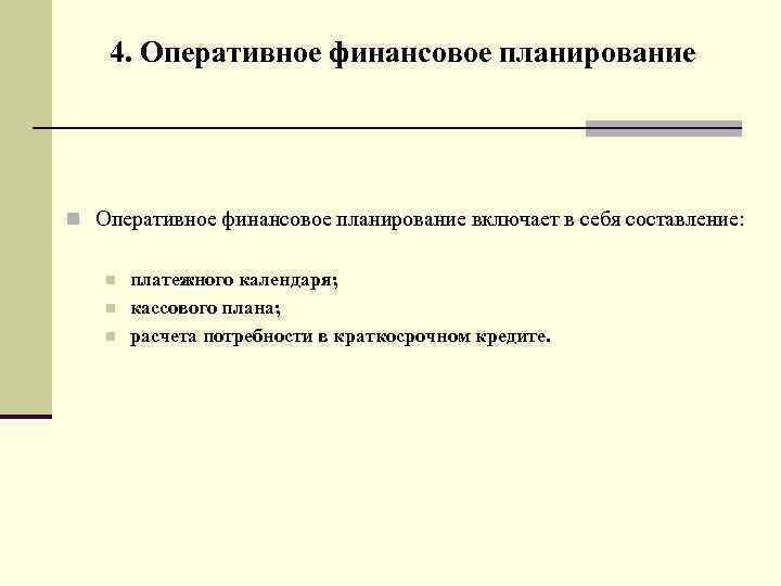 4. Оперативное финансовое планирование n Оперативное финансовое планирование включает в себя составление: n n