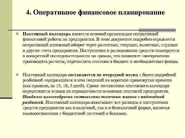4. Оперативное финансовое планирование n Платежный календарь является основой организации оперативной финансовой работы на