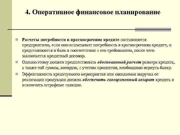4. Оперативное финансовое планирование n Расчеты потребности в краткосрочном кредите составляются предприятием, если оно