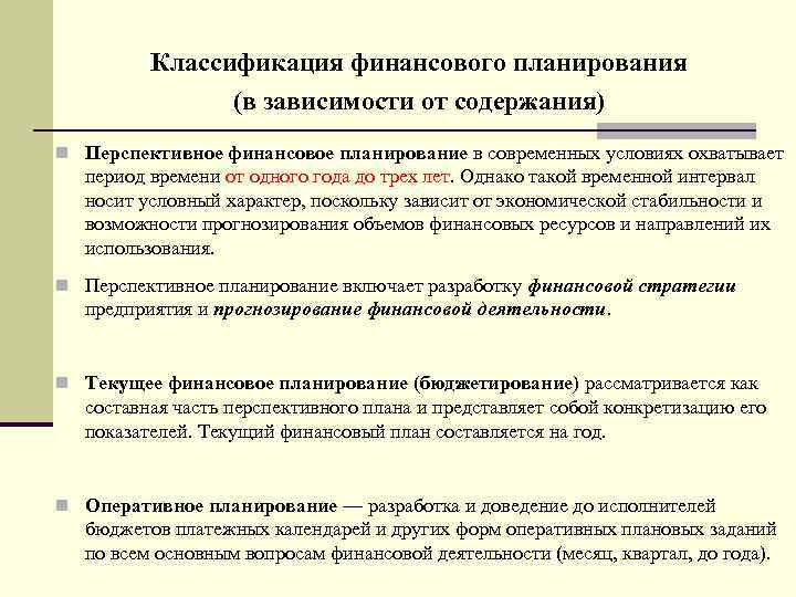 Классификация финансового планирования (в зависимости от содержания) n Перспективное финансовое планирование в современных условиях