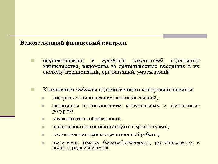 Ведомственный финансовый контроль n осуществляется в пределах полномочий отдельного министерства, ведомства за деятельностью входящих