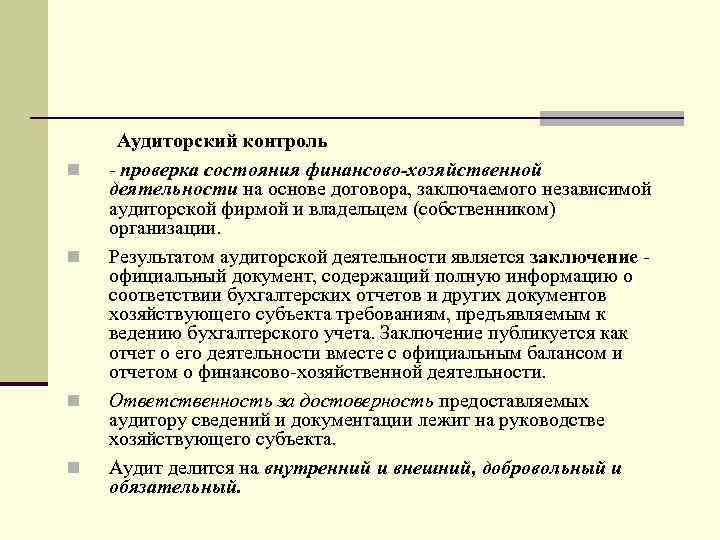 n n Аудиторский контроль - проверка состояния финансово-хозяйственной деятельности на основе договора, заключаемого независимой