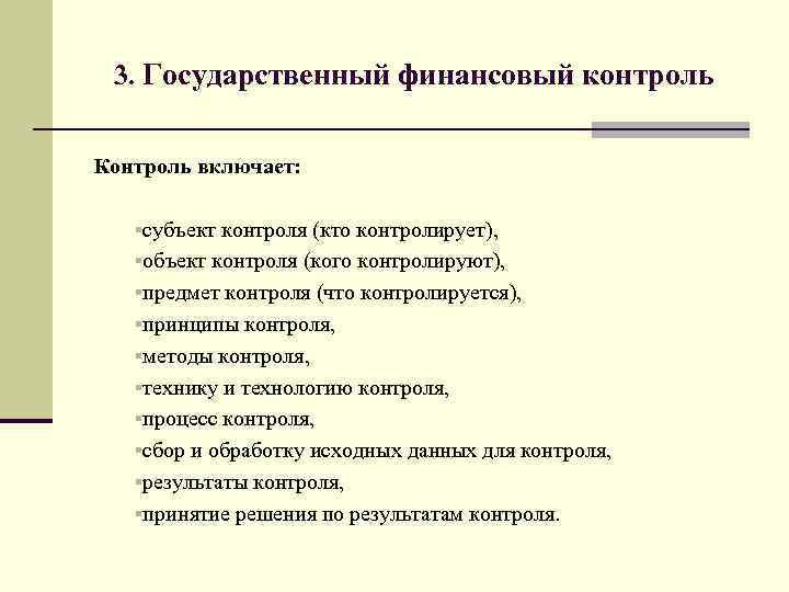 3. Государственный финансовый контроль Контроль включает: §субъект контроля (кто контролирует), §объект контроля (кого контролируют),