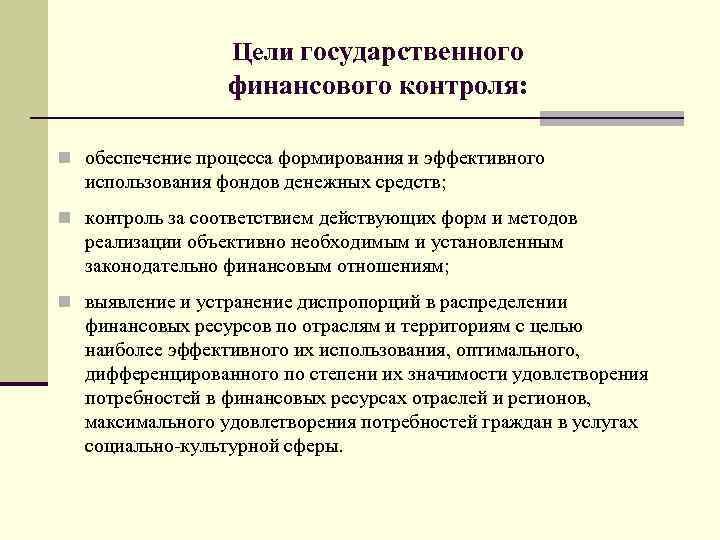 Цели государственного финансового контроля: n обеспечение процесса формирования и эффективного использования фондов денежных средств;