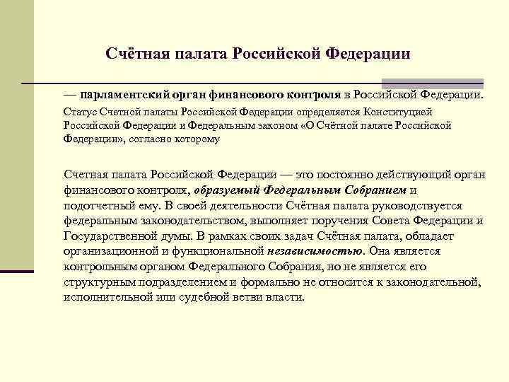 Счётная палата Российской Федерации — парламентский орган финансового контроля в Российской Федерации. Статус Счетной
