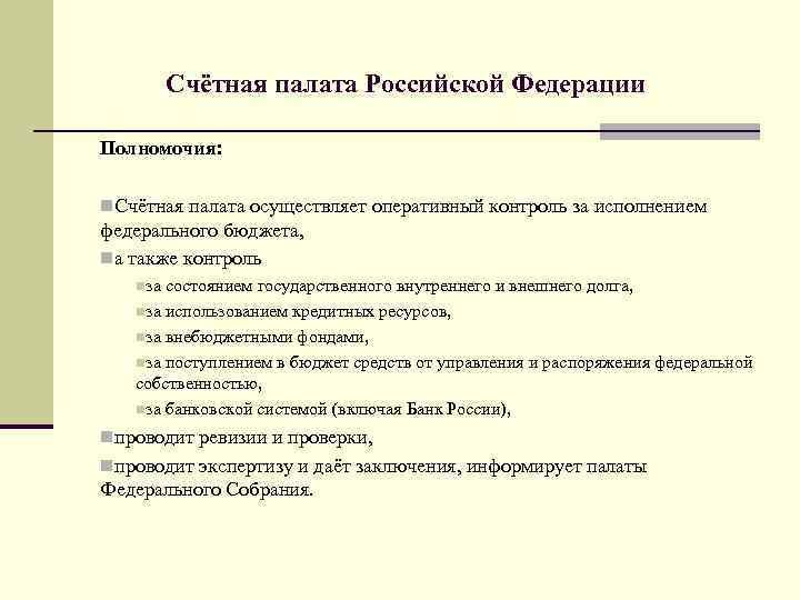 Счётная палата Российской Федерации Полномочия: n. Счётная палата осуществляет оперативный контроль за исполнением федерального