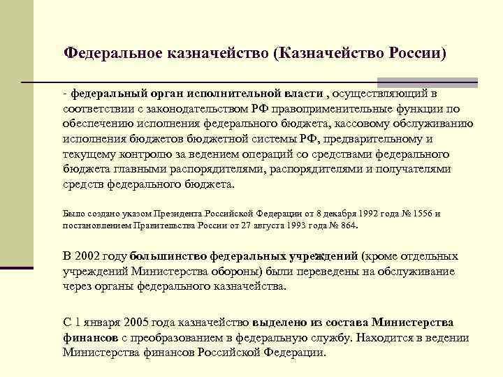 Федеральное казначейство (Казначейство России) - федеральный орган исполнительной власти , осуществляющий в соответствии с