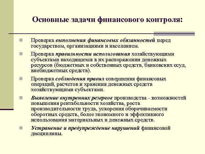 Основные задачи финансового контроля: n n n Проверка выполнения финансовых обязанностей перед государством, организациями