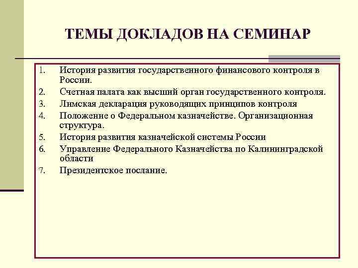 ТЕМЫ ДОКЛАДОВ НА СЕМИНАР 1. 2. 3. 4. 5. 6. 7. История развития государственного