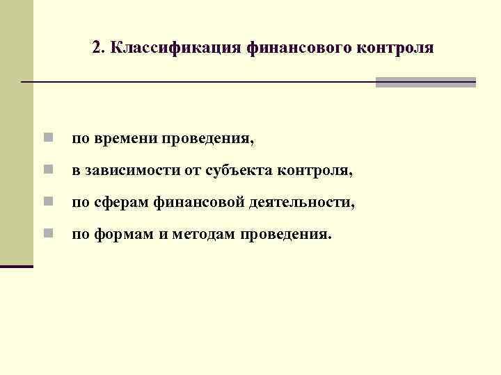 2. Классификация финансового контроля n по времени проведения, n в зависимости от субъекта контроля,
