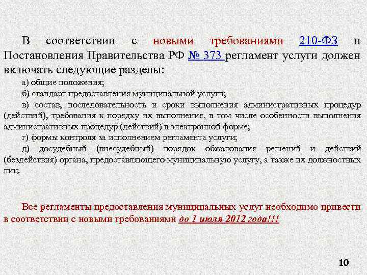 В соответствии с новыми требованиями 210 -ФЗ и Постановления Правительства РФ № 373 регламент