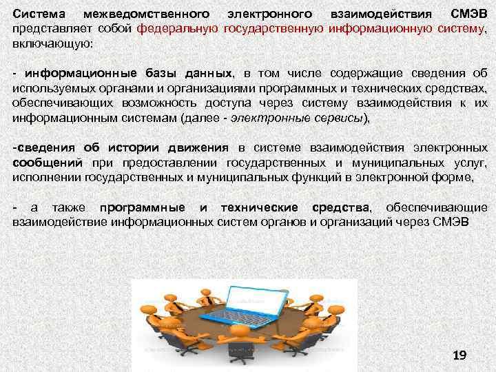 Система межведомственного электронного взаимодействия СМЭВ представляет собой федеральную государственную информационную систему, включающую: - информационные