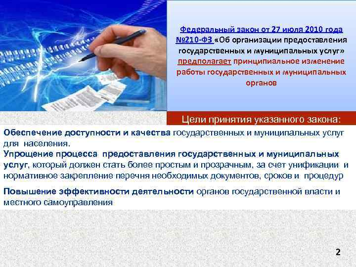 Федеральный закон от 27 июля 2010 года № 210 -ФЗ «Об организации предоставления государственных