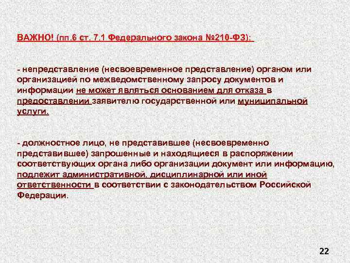 ВАЖНО! (пп. 6 ст. 7. 1 Федерального закона № 210 -ФЗ): - непредставление (несвоевременное
