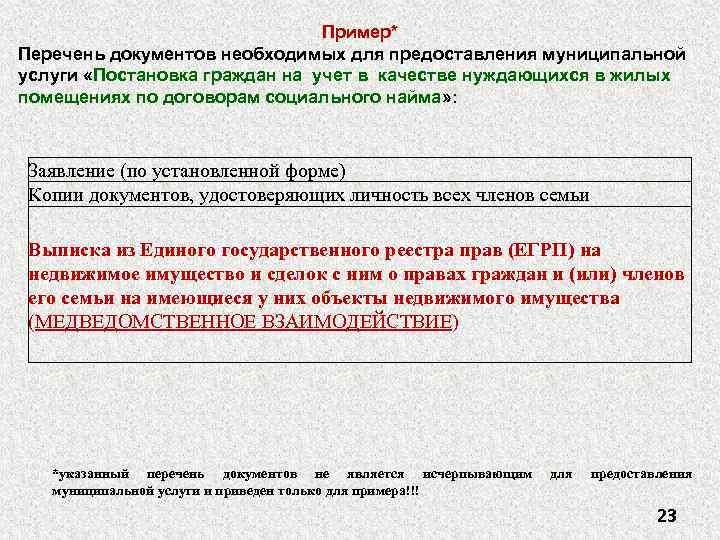 Пример* Перечень документов необходимых для предоставления муниципальной услуги «Постановка граждан на учет в качестве