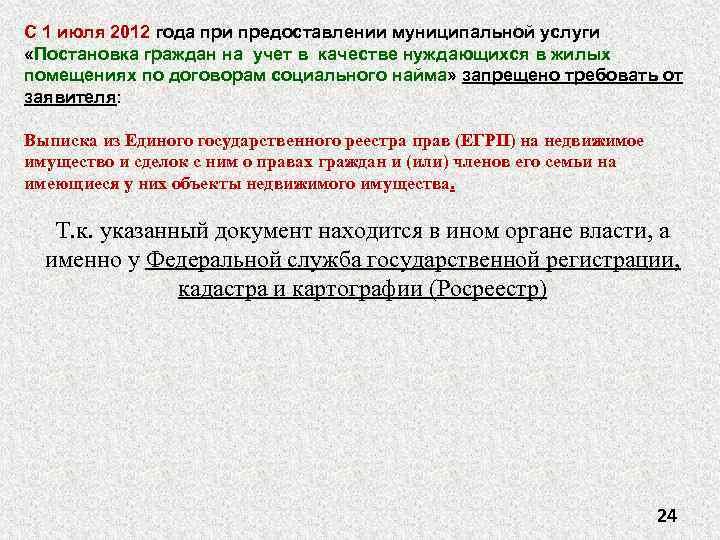 С 1 июля 2012 года при предоставлении муниципальной услуги «Постановка граждан на учет в