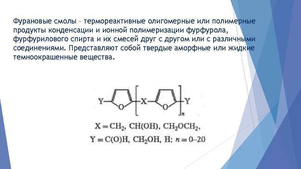 Фурановые смолы – термореактивные олигомерные или полимерные продукты конденсации и ионной полимеризации фурфурола, фурфурилового