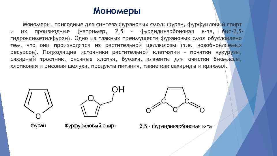 Мономеры, пригодные для синтеза фурановых смол: фуран, фурфуиловый спирт и их производные (например, 2,