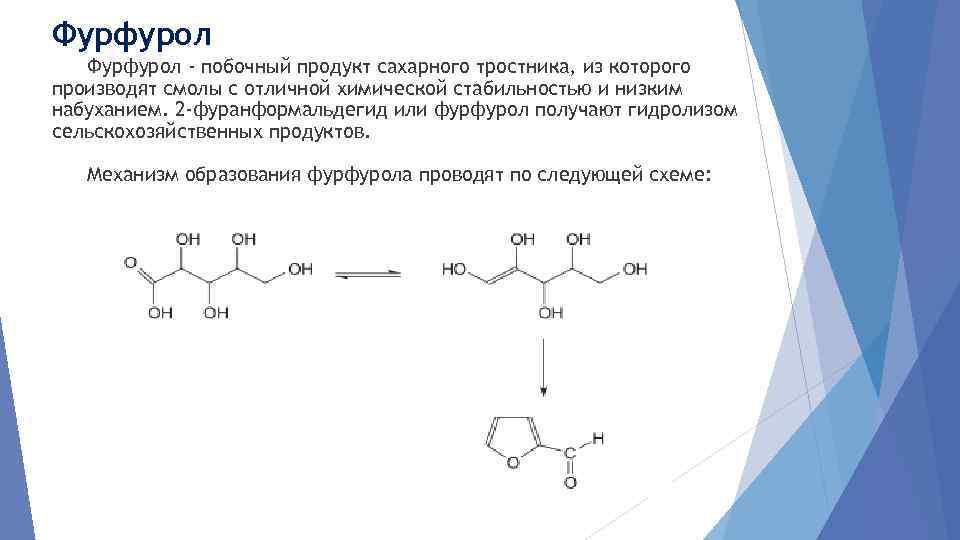 Фурфурол - побочный продукт сахарного тростника, из которого производят смолы с отличной химической стабильностью