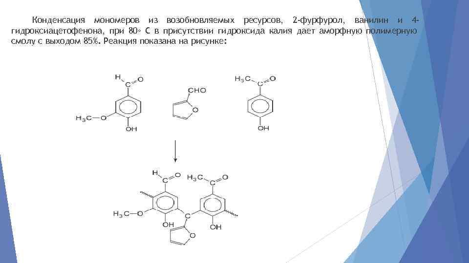 Конденсация мономеров из возобновляемых ресурсов, 2 -фурфурол, ванилин и 4 гидроксиацетофенона, при 80◦ C