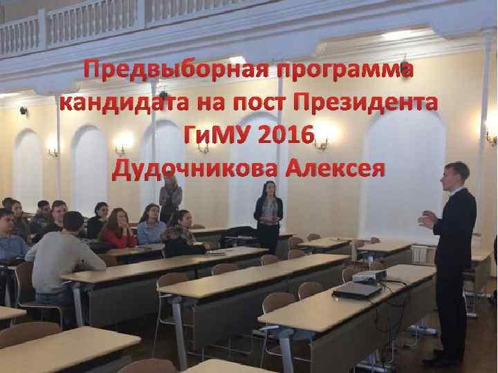 Предвыборная программа кандидата на пост Президента Ги. МУ 2016 Дудочникова Алексея