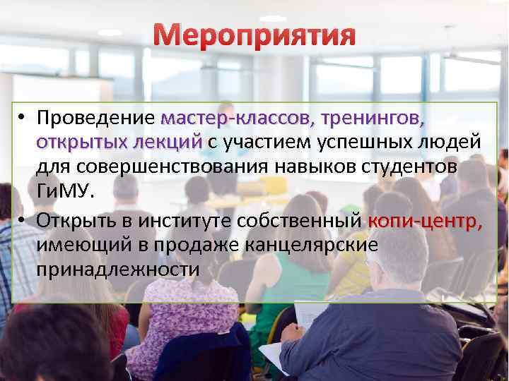 Мероприятия • Проведение мастер-классов, тренингов, открытых лекций с участием успешных людей открытых лекций для