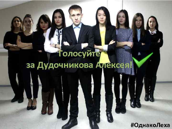 Голосуйте за Дудочникова Алексея! #Однако. Леха