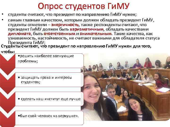 Опрос студентов Ги. МУ • студенты считают, что президент по направлению Ги. МУ нужен;