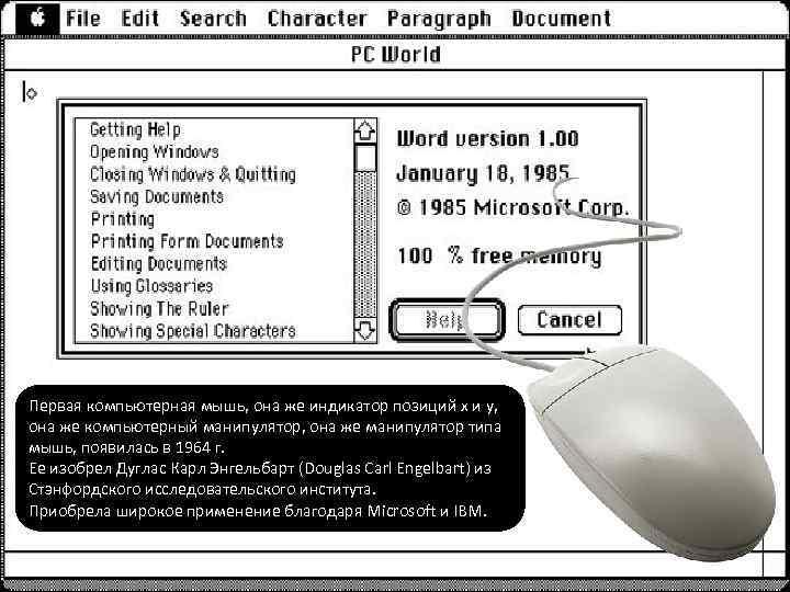 Первая компьютерная мышь, она же индикатор позиций x и y, она же компьютерный манипулятор,