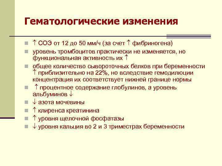 Гематологические изменения n СОЭ от 12 до 50 мм/ч (за счет фибриногена) n уровень