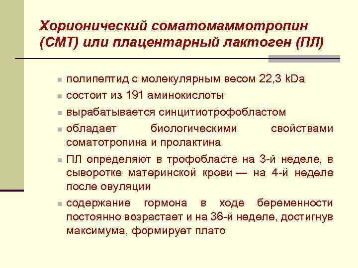 Хорионический соматомаммотропин (СМТ) или плацентарный лактоген (ПЛ) n n n полипептид с молекулярным весом