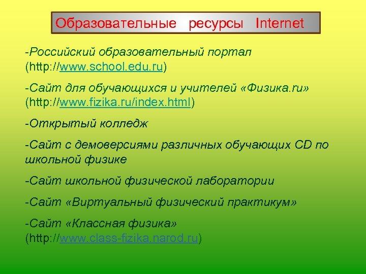 Образовательные ресурсы Internet -Российский образовательный портал (http: //www. school. edu. ru) -Сайт для обучающихся