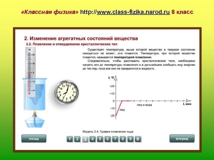 «Классная физика» http: //www. class-fizika. narod. ru 8 класс