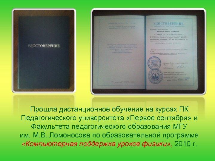 Прошла дистанционное обучение на курсах ПК Педагогического университета «Первое сентября» и Факультета педагогического образования