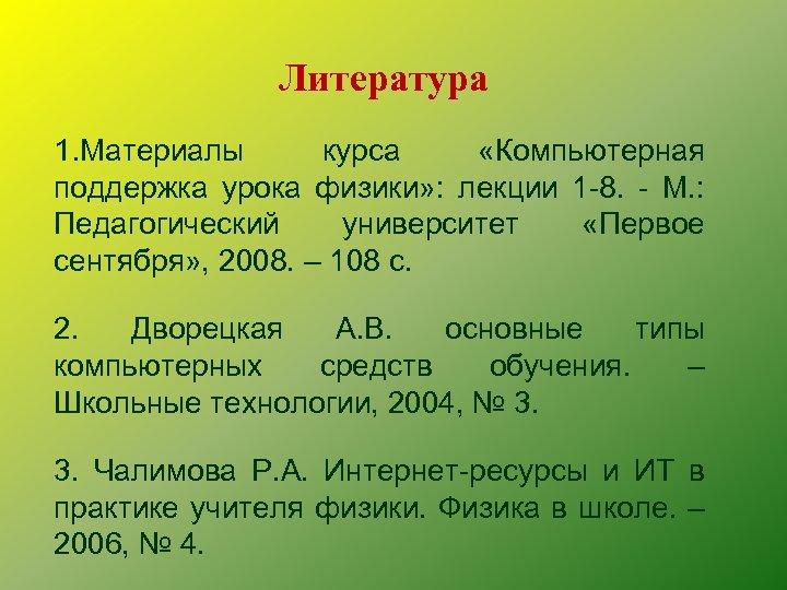 Литература 1. Материалы курса «Компьютерная поддержка урока физики» : лекции 1 -8. - М.