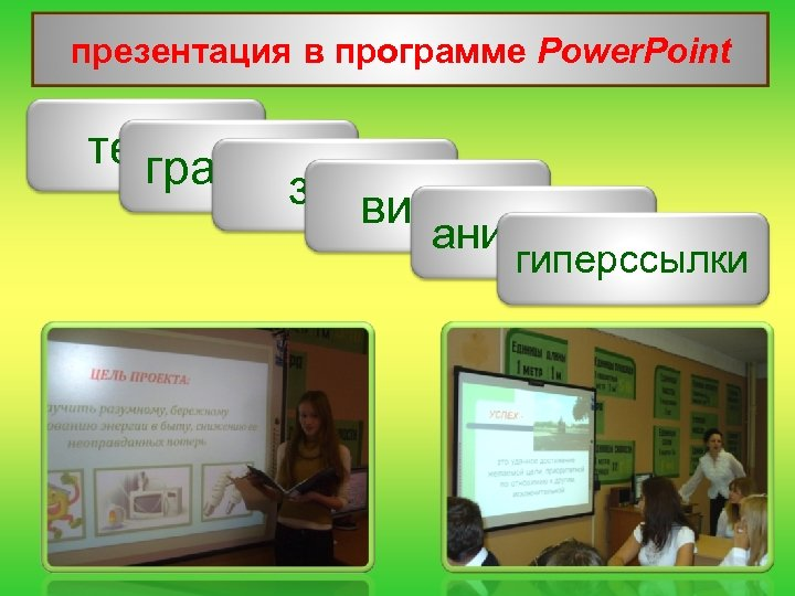 презентация в программе Power. Point текст графика звук видео анимации гиперссылки