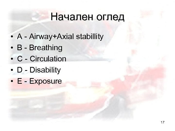 Начален оглед • • • A - Airway+Axial stabillity B - Breathing C -