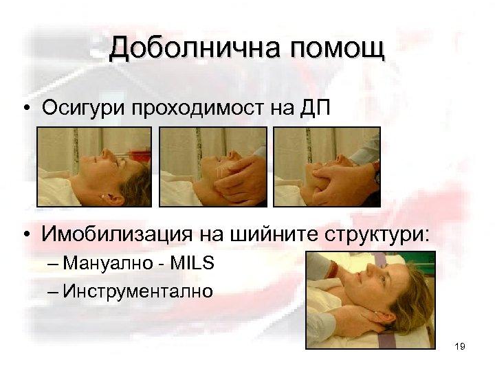 Доболнична помощ • Осигури проходимост на ДП • Имобилизация на шийните структури: – Мануално
