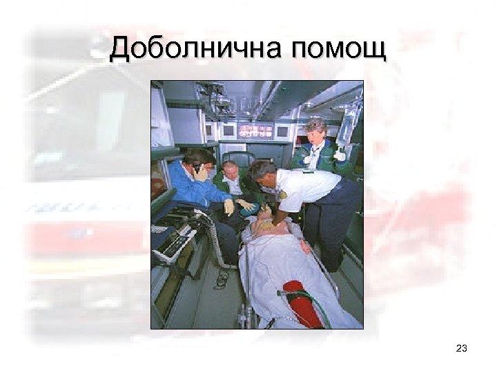 Доболнична помощ 23