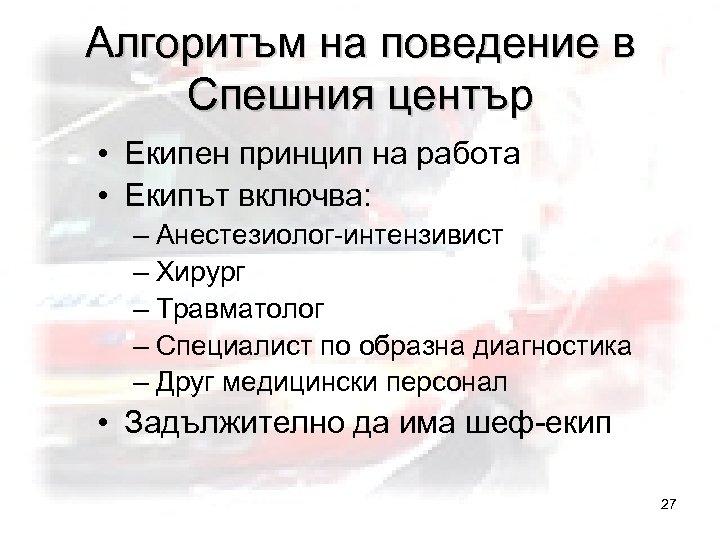 Алгоритъм на поведение в Спешния център • Екипен принцип на работа • Екипът включва: