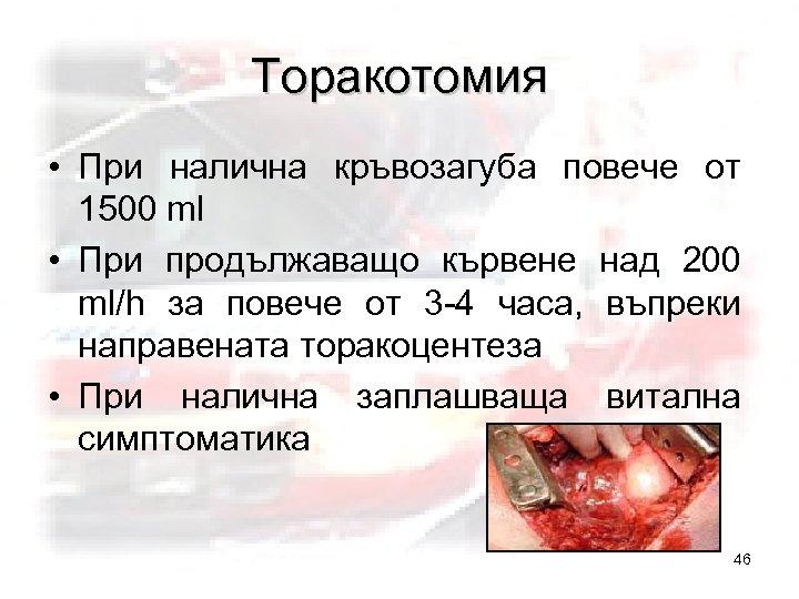 Торакотомия • При налична кръвозагуба повече от 1500 ml • При продължаващо кървене над